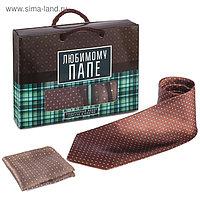 """Подарочный набор: галстук и платок """"Любимому папе"""""""