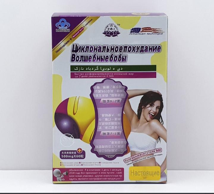 Волшебные бобы капсулы для похудения (60 капсул)