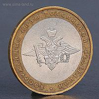 """Монета """"10 рублей 2002 Вооруженные силы"""""""