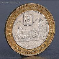 "Монета ""10 рублей 2005 Калининград"""