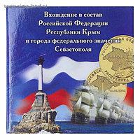 """Альбом монет """"Крым"""" 2 монеты"""
