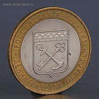"""Монета """"10 рублей 2005 Ленинградская область """""""