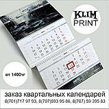Настольные календари в Алматы, фото 2