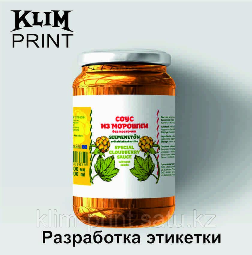 Дизайн этикетки, срочный дизайн в Алматы