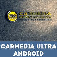 Автомагнитолы CarMedia ULTRA