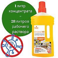 Universal DZ - дезинфицирующее универсальное моющее средство на основе ЧАС. 1 литр.