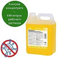 Universal DZ - дезинфицирующее универсальное моющее средство на основе ЧАС. 5 литров.