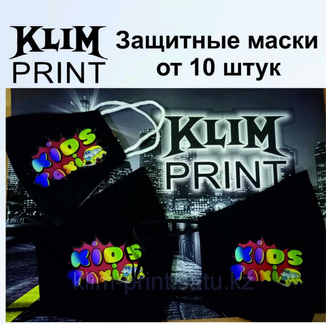 Маски  защитные в Алматы  заказать