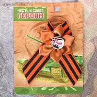 Лента георгиевская со значком «Честь и слава героям»