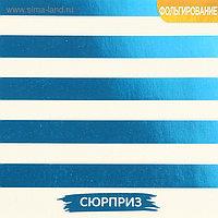 Бумага для скрапбукинга жемчужная с фольгированием «Сюрприз», 20 × 20 см, 250 г/м