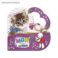 Моя любимая сумочка «Мой любимый котёнок». Станкевич С. А.