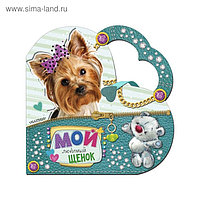 Моя любимая сумочка «Мой любимый щенок». Станкевич С. А.