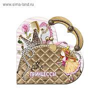 Моя любимая сумочка «Для принцессы». Станкевич С. А.
