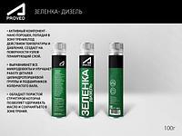 Зеленка дизель (только в г.Петропавловск)