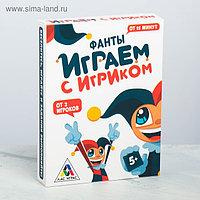 Фанты детские «Играем с Игриком», 20 карт, 7+