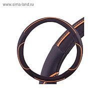 Оплетка кожаная, L черная Skyway, с оранжевой полоской