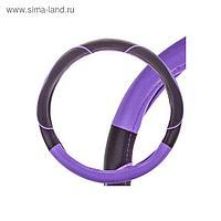 Оплетка кожаная, L черная Skyway, с фиолетовой вставкой и полосками