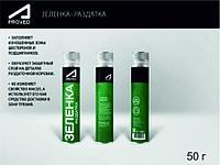 Зеленка редуктор (только в г.Петропавловск)