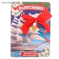 Колокольчик на открытке «Попутного ветра тебе, выпускник!», d=2,6 см