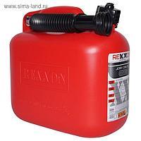 Канистра REXXON для топлива, пластиковая, 5 л, с гибким шлангом и крышкой