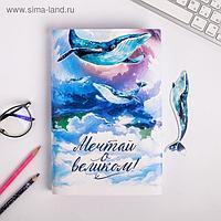 Обложка для книги с закладкой «Кит», 43 × 24 см