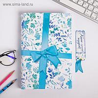 Обложка для книги с закладкой «Подарок», 43 × 24 см