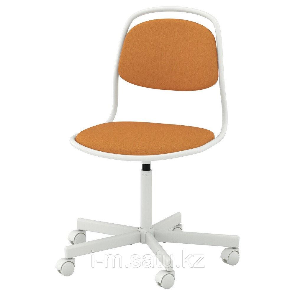ОРФЬЕЛЛЬ Рабочий стул, белый, Висле темно-желтый, белый/Висле темно-желтый