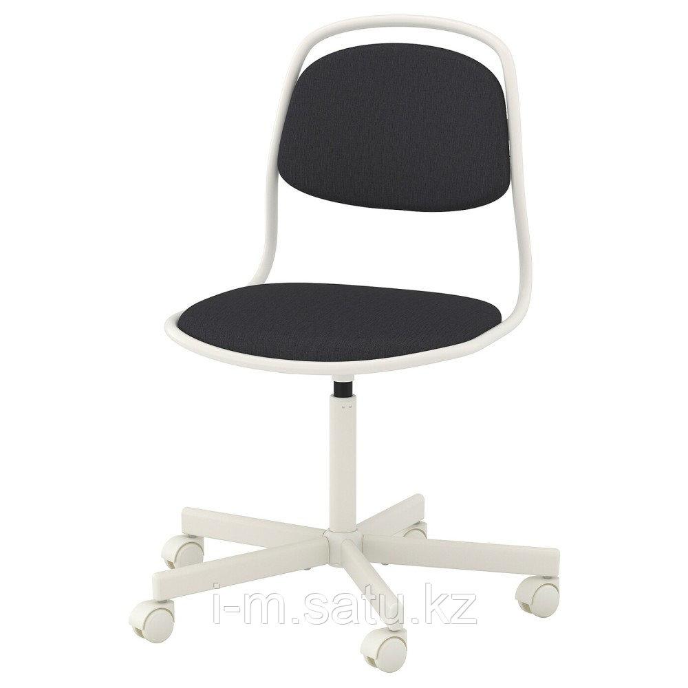 ОРФЬЕЛЛЬ Рабочий стул, белый, Висле темно-серый, белый/Висле темно-серый