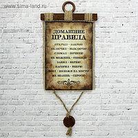 """Сувенир свиток """"Домашние правила"""""""
