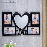 """Фоторамка пластик на 4 фото 10х15 см+зеркало """"Любовь в моём сердце"""" чёрная 31,5х50,5 см"""
