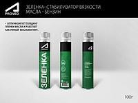 Зеленка стабилизатор вязкости масла бензин (только в г.Петропавловск)