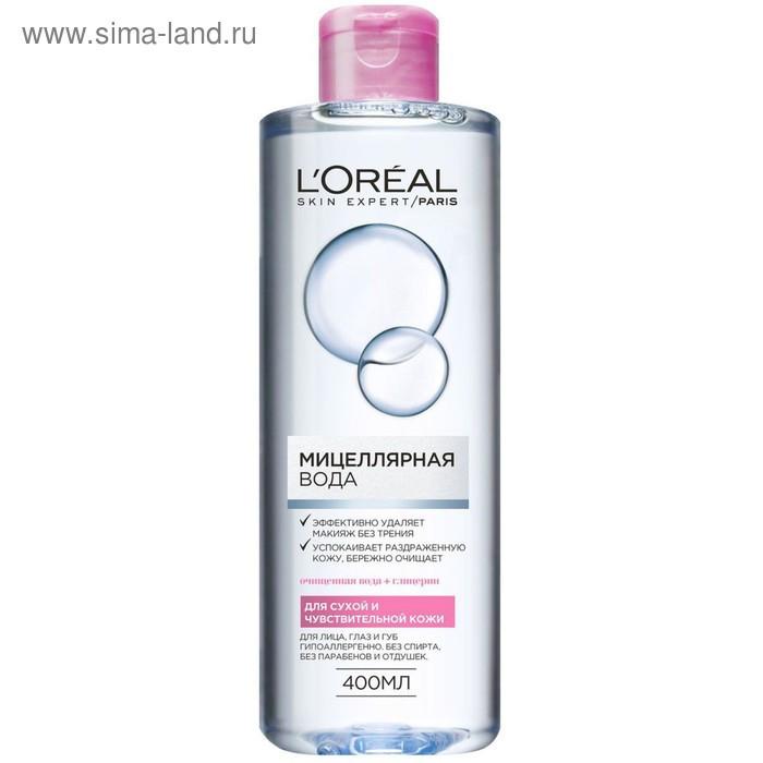 Мицеллярная вода L'Oreal для снятия макияжа, для сухой и чувствительной кожи, 400 мл - фото 1