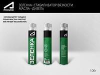 Зеленка стабилизатор вязкости масла дизель (только в г.Петропавловск)