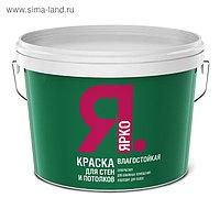 Краска ЯРКО для стен и потолков белая влагостойкая, ведро 14 кг