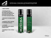 Зеленка смазка для мотоцепей (только в г.Петропавловске)