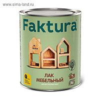 Лак FAKTURA мебельный, банка 0,7 л