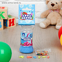 Аквапесок «Морские обитатели» с растущими игрушками и гидрогелем