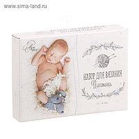 Костюмы для новорожденных «Любимые пяточки», набор для вязания, 14 × 10 × 2,5 см