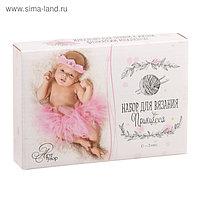 Костюмы для новорожденных «Принцесса», набор для вязания, 4 × 10 × 2,5 см