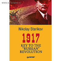 Foreign Language Book. 1917. Key to the «Russian» Revolution. Стариков Н. В.