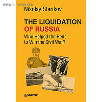 Foreign Language Book. The Liquidation of Russia. Who Helped the Reds to Win the Civil War? Стариков Н. В.