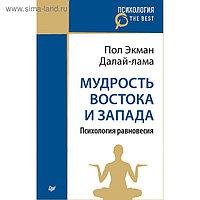 Психология. The Best. Мудрость Востока и Запада. Психология равновесия (покет). Экман П.