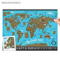 Карта мира со скретч-слоем «Мир в твоих руках», 70 х 50 см