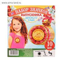 Значок - орден «Выпускник детского сада», 10 шт., d=9 см
