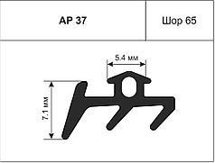 Уплотнител 5592, АР-37  АлПроф