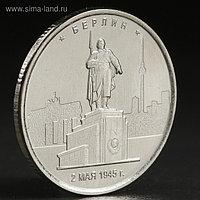 "Монета ""5 руб. 2016 Берлин"""