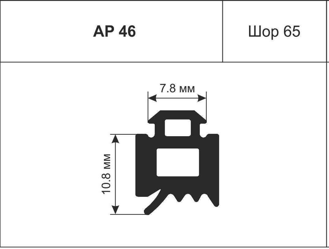 Уплотнитель стойки АР-46 АлПроф