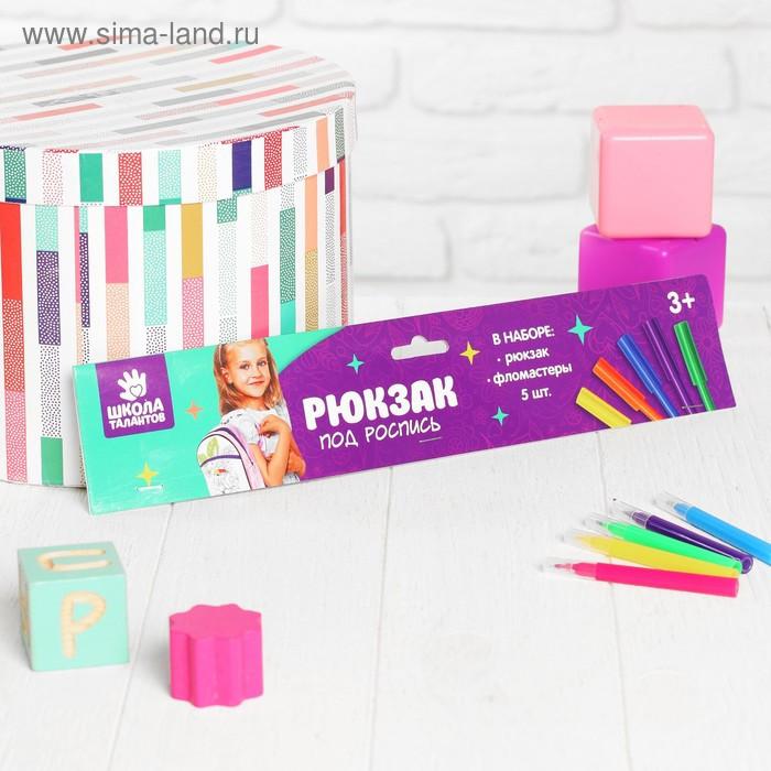 Рюкзак с рисунком под роспись «Девочка» + фломастеры 5 цветов, цвета МИКС - фото 9