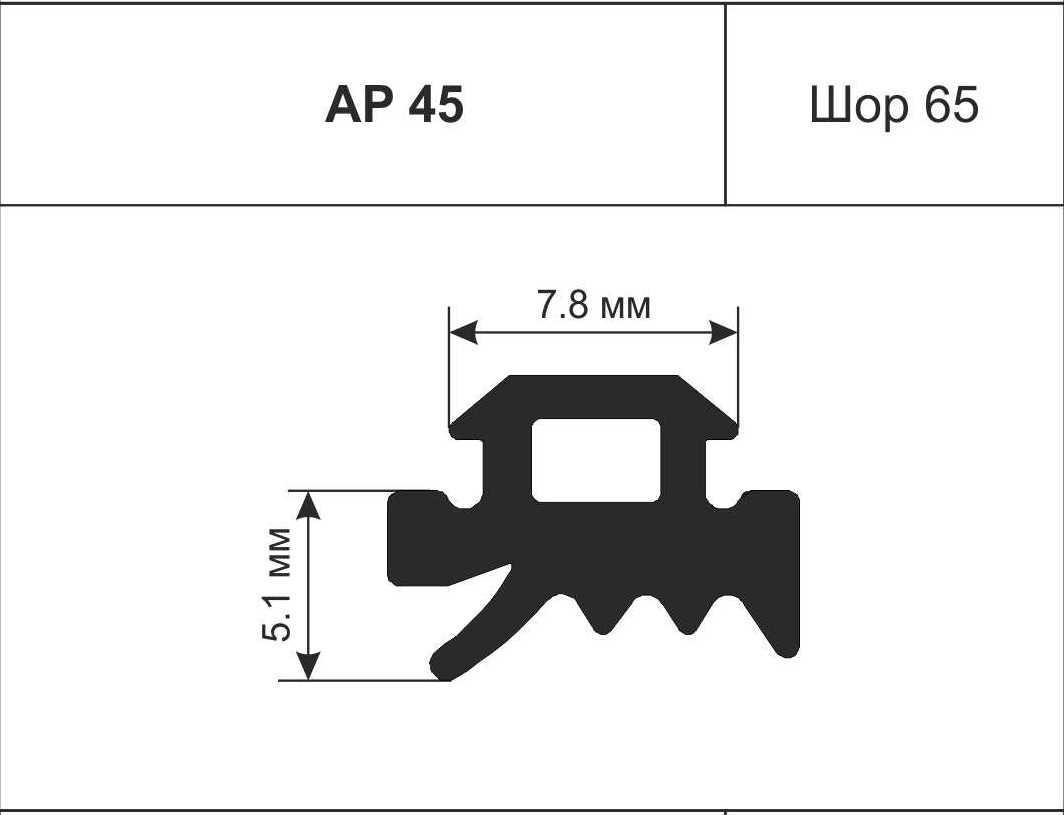 Уплотнитель ригеля АР-45 АлПроф