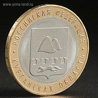 """Монета """"10 рублей 2018 Курганская область"""""""